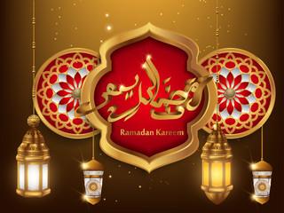 Arabic calligraphy design for Ramadan Kareem, gold stamping style