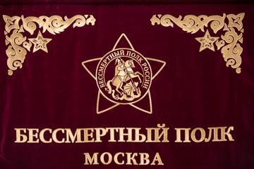 Immortal regiment