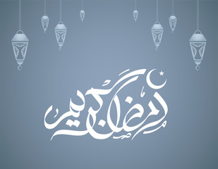 Ramadan Mubarak Calligraphy on Gray Background