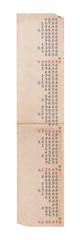 Vintage Adding Machine Tape