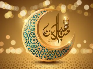Eid Mubarak calligraphy