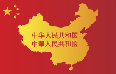 people s republic of china in chinese background