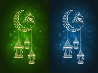Two ramadan greeting cards