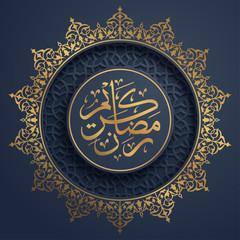 Ramadan Kareem greeting ornament pattern background