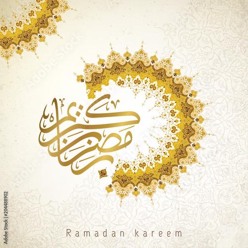 Ramadan kareem arabic calligraphy islamic greeting with arabic ramadan kareem arabic calligraphy islamic greeting with arabic pattern m4hsunfo