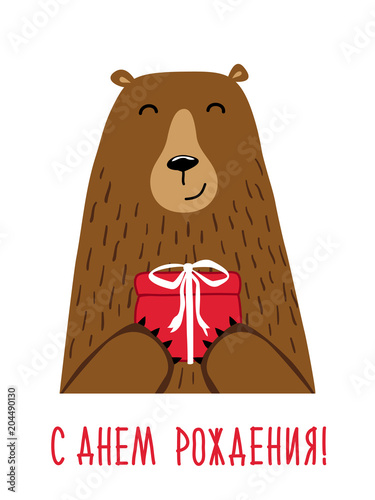 Cute Birthday Greeting Card With Funny Cartoon Character Of Bear And Text In Russian Language