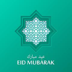 eid mubarak ornament mosque islamic greeting card template ramadan kareem background pattern