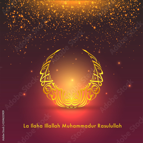 arabic islamic calligraphy of dua wish la ilaha illallah muhammadur