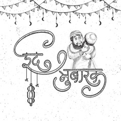 Eid Mubarak text written in Hindi language  with illustration of muslim men hugging and wishing to each-other, black and white design.
