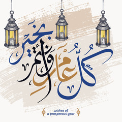 Eid Mubarak vintage lantern. Arabic Calligraphy (translation: wishes of a prosperous year).