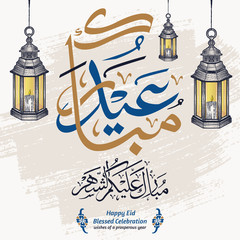 Eid Mubarak vintage lantern. Arabic Calligraphy (translation: Eid Mubarak - Blessed festival - May this month be a blessed one for you all).