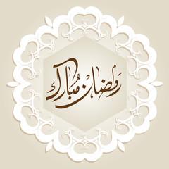 Ramadan Mubarak Calligraphy on Beige Abstract Background