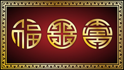 Fu Lu Shou Gold Chinese Sanxing Symbols