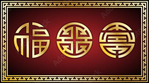 Fu Lu Shou Gold Chinese Sanxing Symbols Stock Image And Royalty