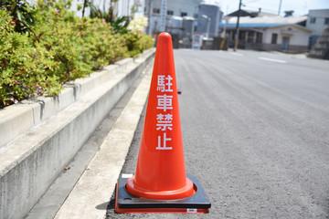 駐車禁止コーン