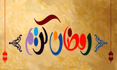 Arabic Islamic calligraphy of text Ramadan Kareem on Islamic background