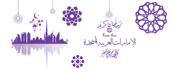 A special Ramadan greeting card for the UAE and written in Arabic script translated by Ramadan Karim for the UAE people