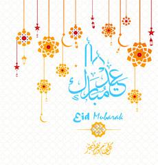 Background and Eid Al Fitr Greeting Card written in Arabic script translated by Eid Mubarak every year