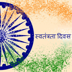 Independence Day of India. 15 August. The colors of the flag are green, white, saffron. Blue wheel with 24 spokes.