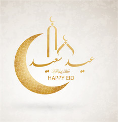 Eid Mubarak greeting banner background with arabic calligraphy translation happy eid  vector illustration
