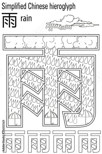 Color Therapy Anti Stress Coloring Book Hieroglyph Rain Learn Chinese