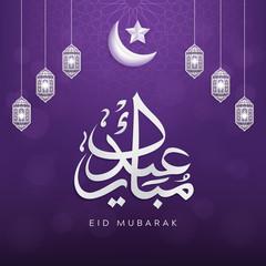 Islamic vector design Eid Mubarak greeting card template
