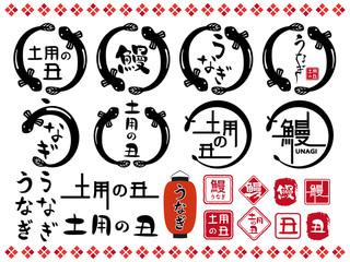 うなぎ 土用の丑 ロゴ・文字素材セット