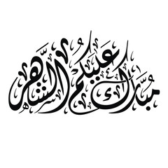 "Arabic calligraphy of ""MUBARAK ALAYKOM AL SHAHR"", Translated as: ""Wish You A Blessed Month"", a kind wishes on occasion of Ramadan Holy Month for Muslim Community festival."