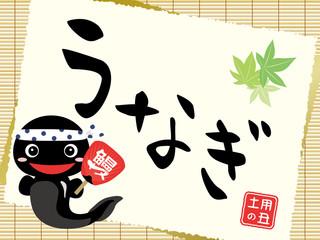 うなぎ 土用の丑 広告用素材 ポスター