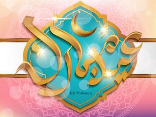 Illustration of Eid Mubarak with intricate Arabic calligraphy for the celebration of Muslim community festival