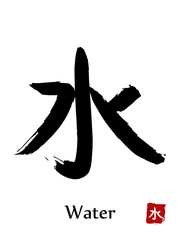 Hand drawn Hieroglyph translate Water . Vector japanese black symbol on white background with text. Ink brush calligraphy with red stamp(in japanese-hanko). Chinese calligraphic letter icon