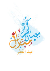 Background and greeting cards on the occasion of Eid Fitr el mubarak