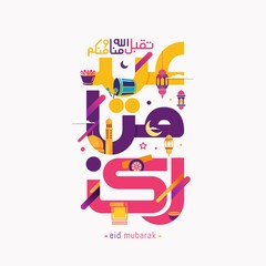 Eid Mubarak with cute calligraphy colorful and islamic icon