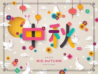 Hieroglyph of Mid Autumn Festival