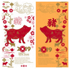 Set of Happy Chinese new year 2019 card with pig. Chinese translation Pig.