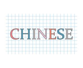 chinese language concept- vector illustration