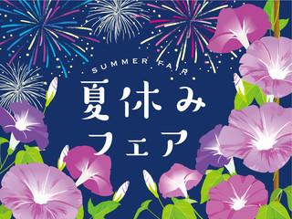 夏休みフェア ポスター