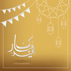Vector of Eid Mubarak with arabic calligraphy