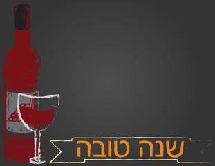 Rosh hashanah blackboard greeting card. Hebrew Shana tova banner, wine bottle and glass on black background