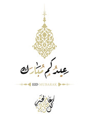 Islamic vector design Eid Mubarak greeting card template with arabic calligraphy translation ; blessed and happy eid every year