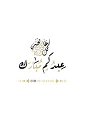 Greeting card, greetings and wishes on the occasion of Eid Al Fitr Eid Mubarak every year, especially for Muslims