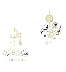 Islamic greeting card on the occasion of Eid al - Fitr for Muslims can be used as a background with writing in Arabic script translated Eid Mubarak and happy year