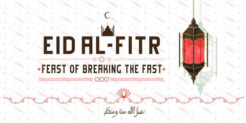 Eid al-Fitr (Feast of the fast). The inscription (in Arabic) - May Allah accept from us and from you.