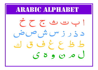 Arabic alphabet. Graphic Font for your design. Hand drawn calligraphy lettering alphabet. Stylish letters. Vector illustration