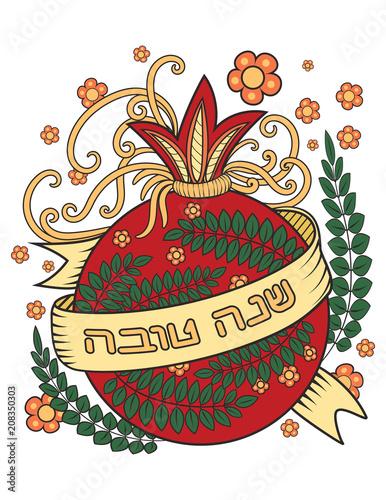 Rosh Hashanah Jewish New Year Greeting Card Design With Red