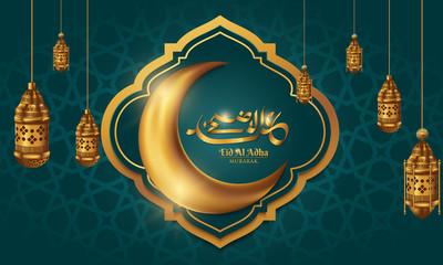 Eid Al Adha mubarak calligraphy, happy Sacrifice feast in arabic calligraphy