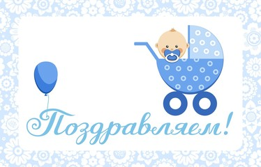 "Congratulations, newborn boy, postcard, Russian, vector. In the blue stroller sits a baby. The inscription in Russian ""  Congratulations!""Color, flat picture."