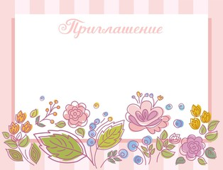 "Invitation, holiday, card, flowers, pink, striped, Russian language. Color, vector card. Flowers on striped pink background. The inscription ""Invitation"" in Russian."