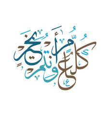 Happy Eid in arabic calligraphy  for Eid Celebrations and greeting people