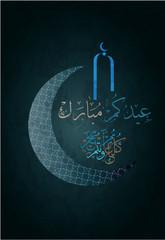 Eid Mubarak greeting banner background islamic  with arabic pattern and calligraphy translation : happy eid . vector illustration
